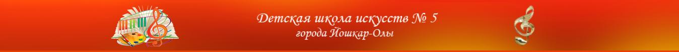 """МБУДО """"Детская школа искусств №5 г. Йошкар-Олы"""""""